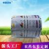 厂家直销农药复合卷膜 杀菌剂自动包装专用卷膜