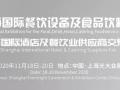 2020中国餐饮创新发展高峰论坛11月18日在上海盛大开幕