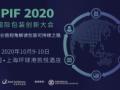 IPIF国际包装创新大会