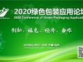 2020 绿色包装应用论坛