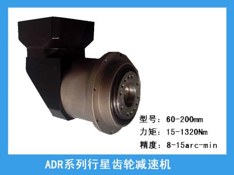 ADR系列精密行星齿轮减速机