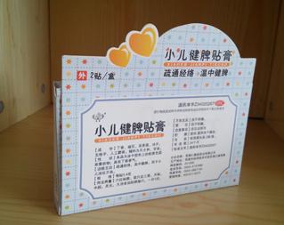 供应小儿药用包装盒 白卡纸盒定做