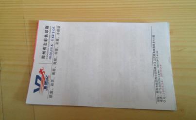 提供办公能手便签纸的印制服务
