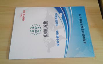 中药新品产品目录本定制印刷