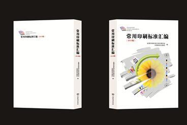 《常用印刷标准汇编(2015版)》上市 收录现行有效标准共计77项