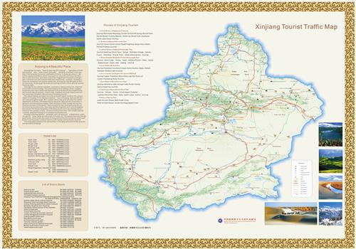 英文版新疆旅游交通图采用绸布印刷完成